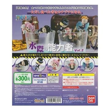 ONE PIECE ワンピース 水際の能力者 Vol.2 全5種セット ガチャポン フィギュア
