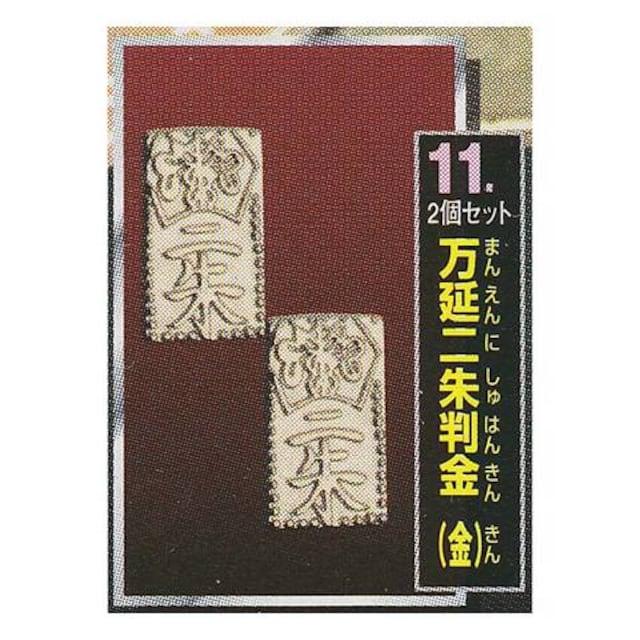 古銭コレクション 日本の大判・小判・金貨 復刻版 万延二朱判金 ガチャポン  < ホビーの