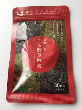 匠の野草酵素 乳酸菌 ビタミン ダイエット サプリメント