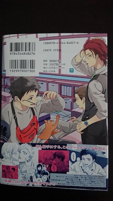BL新刊3月★甘い魔ものデートクラブ  クロオ千尋★リーフ付 < アニメ/コミック/キャラクターの