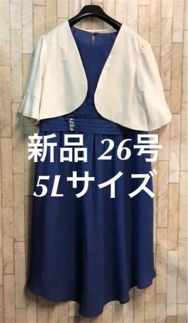新品☆26号5L♪ロイヤルブルー系パーティワンピ&ボレロ☆ss907  < 女性ファッションの