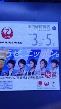 嵐、大野智相葉雅紀松本潤二宮和也櫻井翔JAL国内線時刻表ジャル 35
