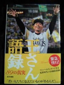 プロ野球 ホークス 王貞治 王さん語録 89の真実 本 BOOK ブック