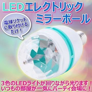 LEDエレクトリックミラーボール  自動で光る 回る 3色カラー
