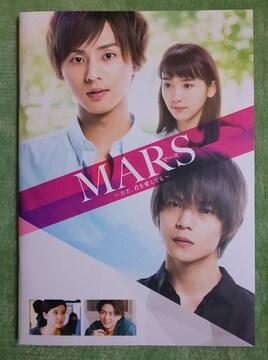 MARS〜ただ君を愛してる★映画パンフレット&チラシ2種類