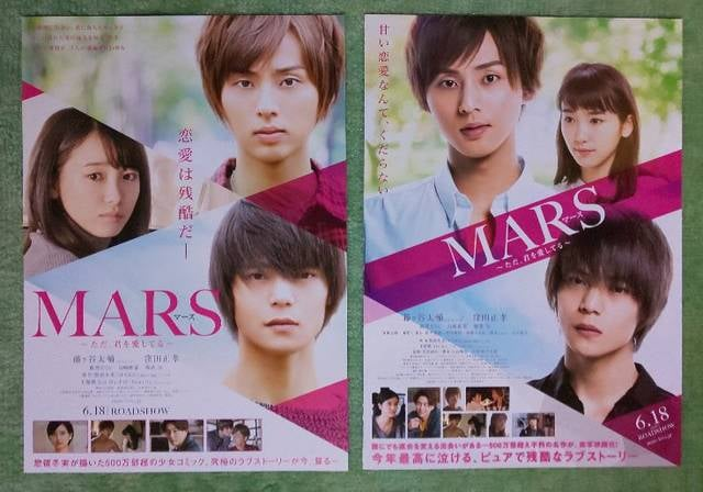MARS〜ただ君を愛してる★映画パンフレット&チラシ2種類 < タレントグッズの
