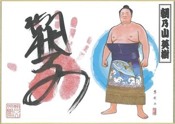 ☆ 朝乃山 姿絵手形色紙