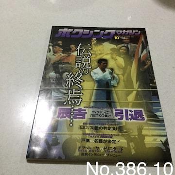 ボクシングマガジン10 No.386 伝説の終焉 綴込みポスター付き
