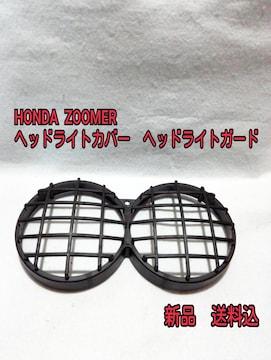 HONDA ズーマー ZOOMER ヘッドライトカバー ヘッドライトガー