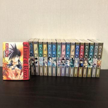 烈火の炎 全巻 1-17巻セット ワイド版
