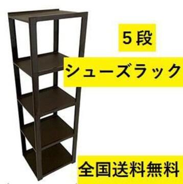 ★送料無料★ 5段 シューズラック スリム ブーツ収納◎