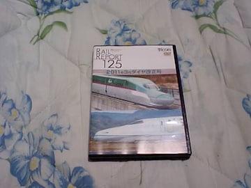 【DVD】レイルリポート125九州新幹線