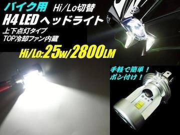 送料無料 バイク/ポン付け一体型・H4型/PHILIPS-LEDヘッドライト