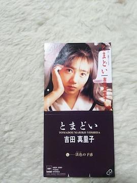 CDs 吉田真里子 とまどい '88/5 C/W 淡色の予感