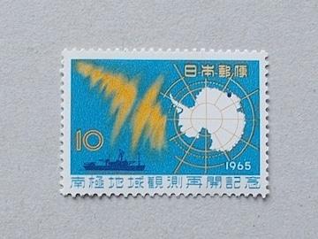 【未使用】1965年 南極地域観測再開記念 1枚