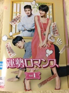 中古DVD☆韓国ドラマ☆運勢ロマンス☆ファン・ジョンウム☆