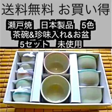 瀬戸焼 日本製品 5色 茶碗&珍味入れ&お盆 5セット 未使用