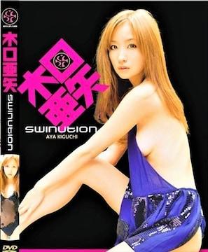 ◆木口亜矢 / SWINUTION