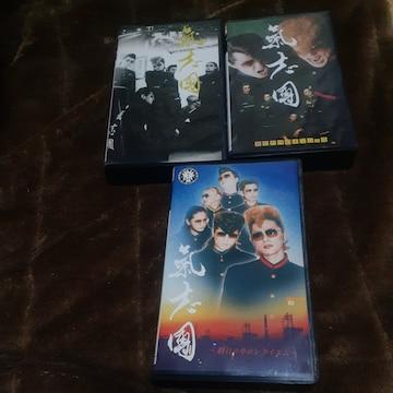 氣志團/ 限定生産 VHS 氣志團現象 3種類セット