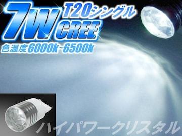 1個)T20白◇CREE7WハイパワークリスタルLED 500ルーメン クレスタ チェイサー MR-S