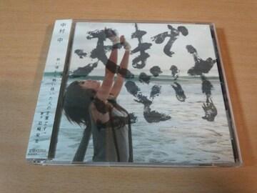 中村中CD「天までとどけ」●
