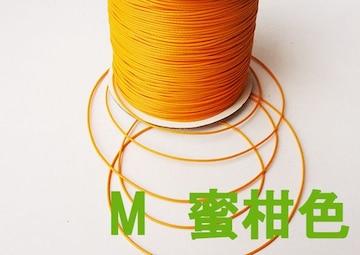 ワックスコード0.7�o径10m(M・蜜柑色)