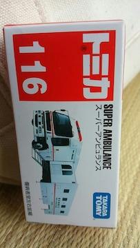 トミカ 旧116 スーパーアンビュランス 未開封  新品 販売終了品