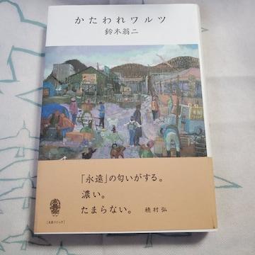 かたわれワルツ 鈴木翁二 而立書房 文芸コミック