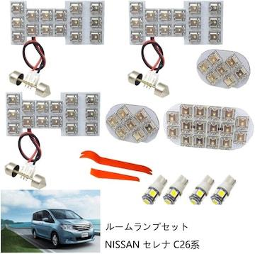 TORIBIO NISSAN セレナ C26系専用設計 SMD LED ルームランプ ナ