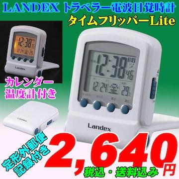 新品 LANDEX トラベラー電波目覚時計 タイムフリッパーLite