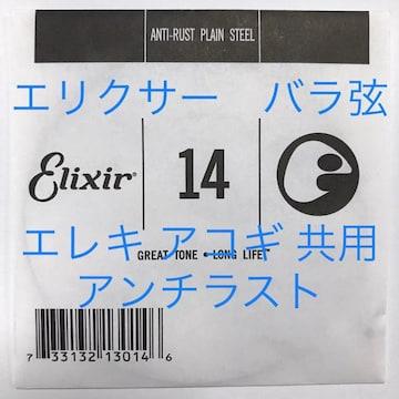 エリクサー バラ弦 .014 1本 アンチラスト