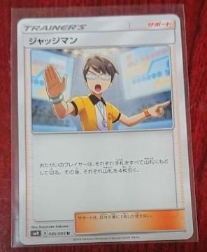 ポケモンカード トレーナーズ ジャッジマン SM9 085/095
