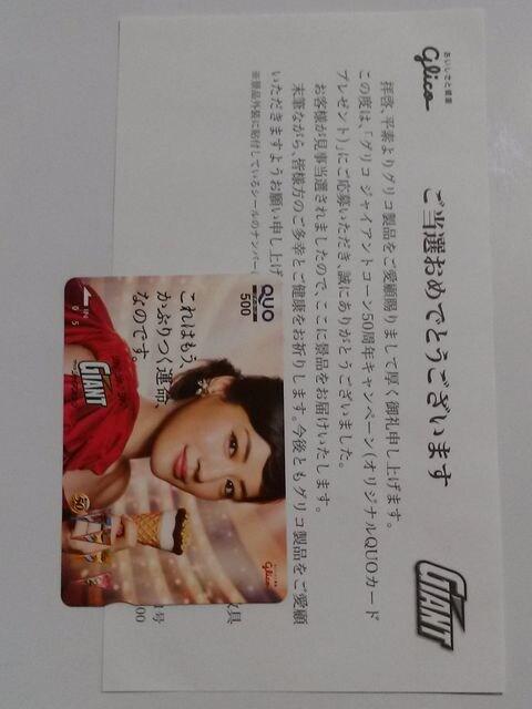 当選品☆グリコ ジャイアントコーン 綾瀬はるか オリジナルQUOカード 500円分☆ < タレントグッズの