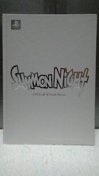 SUMMON NIGHT〜Official Visual Book〜