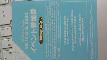 送料無料 10枚 握手券 SKE48 frustration