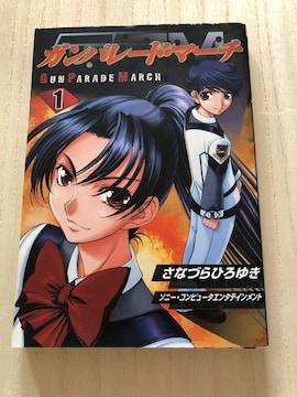 ガンパレード・マーチ 1送料180円 複数冊同梱可能