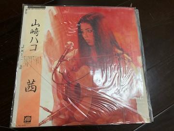 ★山崎ハコ『茜』LPレコード★