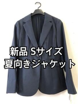 新品☆Sサイズ吸汗速乾UVカットジャケットお仕事に☆d537