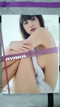 〓小松彩夏写真集「AYAKA」直筆サイン入り〓