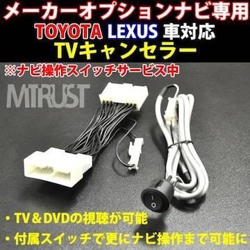 テレビキット ナビコントロール トヨタ メーカーオプションナビ用 200系クラウンロイヤル エムトラ