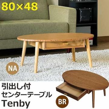 Tenby 引き出し付 センターテーブル UTK-07