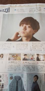 読売新聞2019年9月15日掲載☆永瀬廉