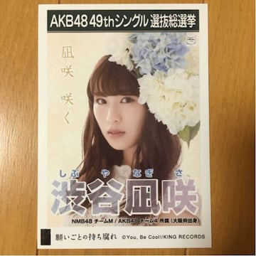 NMB48 渋谷凪咲 願いごとの持ち腐れ 生写真 AKB48