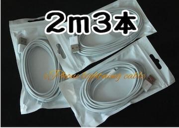 iPhoneライトニングケーブル 2m3本