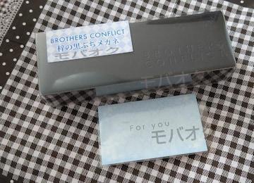 BROTHERS CONFLICT ブラコン梓のメガネ初版 未使用メセカ付き