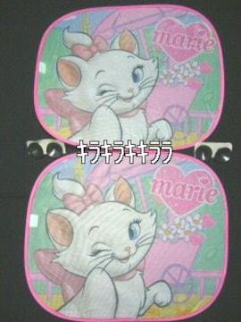 《New》★マリーちゃん★サンシェード2枚組セット【吸盤付】