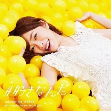 AKB48 #好きなんだ 初回盤Type ABCDE+劇場盤