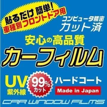 高級プロ仕様 ハリアー U6# カット済カーフィルム フロントト