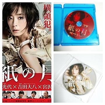 映画 DVD&Blu-ray2点★紙の月★宮沢りえ/大島優子