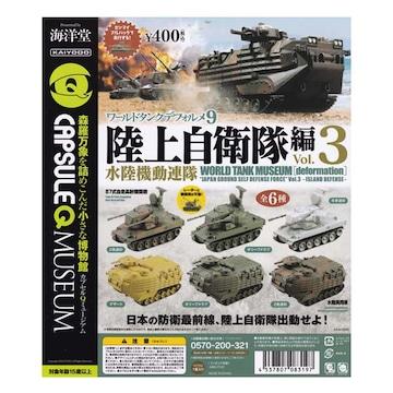 海洋堂 ワールドタンクデフォルメ9 陸上自衛隊編 Vol.3 全6種セット フィギュア